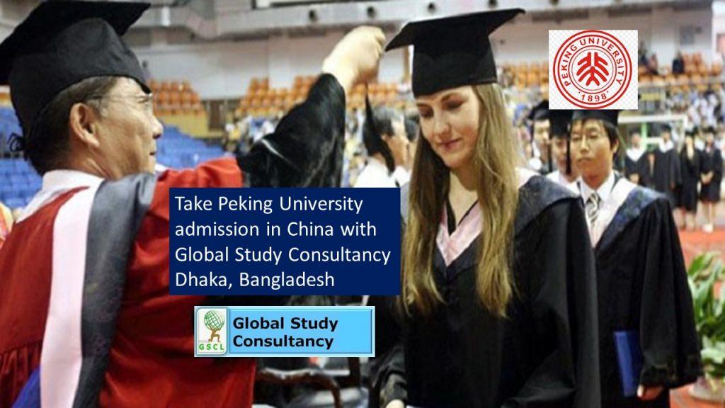peking university admission